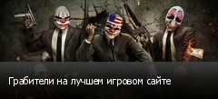 Грабители на лучшем игровом сайте