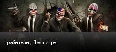 Грабители , flash игры