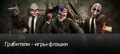 Грабители - игры-флэшки