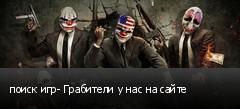 поиск игр- Грабители у нас на сайте