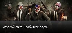 игровой сайт- Грабители здесь