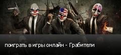 поиграть в игры онлайн - Грабители