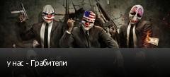 у нас - Грабители