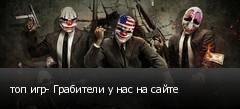 топ игр- Грабители у нас на сайте