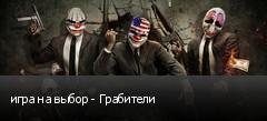 игра на выбор - Грабители