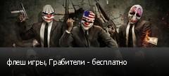флеш игры, Грабители - бесплатно