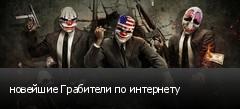 новейшие Грабители по интернету