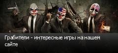 Грабители - интересные игры на нашем сайте