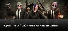 портал игр- Грабители на нашем сайте