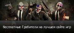 бесплатные Грабители на лучшем сайте игр