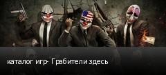 каталог игр- Грабители здесь