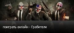 поиграть онлайн - Грабители