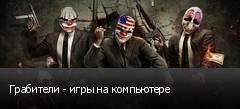 Грабители - игры на компьютере