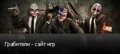Грабители - сайт игр