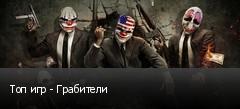 Топ игр - Грабители