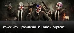 поиск игр- Грабители на нашем портале