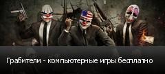 Грабители - компьютерные игры бесплатно