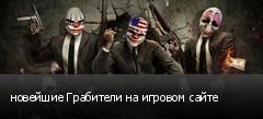 новейшие Грабители на игровом сайте
