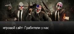 игровой сайт- Грабители у нас