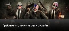 Грабители , мини игры - онлайн