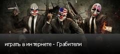 играть в интернете - Грабители