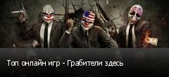 Топ онлайн игр - Грабители здесь
