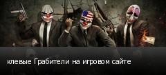 клевые Грабители на игровом сайте