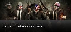 топ игр- Грабители на сайте
