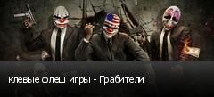 клевые флеш игры - Грабители