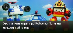 бесплатные игры про Робокар Поли на лучшем сайте игр