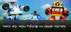 поиск игр- игры Робокар на нашем портале