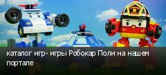 каталог игр- игры Робокар Поли на нашем портале
