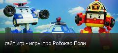 сайт игр - игры про Робокар Поли