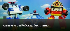клевые игры Робокар бесплатно