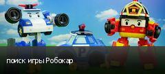 поиск игры Робокар