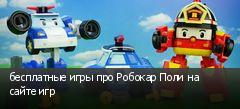 бесплатные игры про Робокар Поли на сайте игр