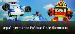 играй в игры про Робокар Поли бесплатно
