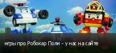 игры про Робокар Поли - у нас на сайте