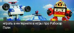 играть в интернете в игры про Робокар Поли
