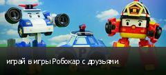 играй в игры Робокар с друзьями