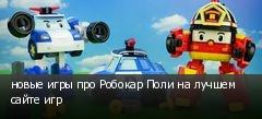новые игры про Робокар Поли на лучшем сайте игр