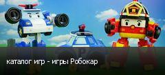 каталог игр - игры Робокар