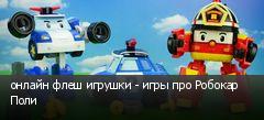 онлайн флеш игрушки - игры про Робокар Поли