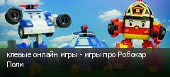 клевые онлайн игры - игры про Робокар Поли