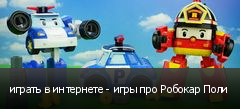 играть в интернете - игры про Робокар Поли