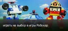 играть на выбор в игры Робокар