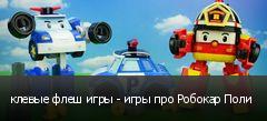 клевые флеш игры - игры про Робокар Поли