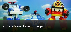 игры Робокар Поли - поиграть