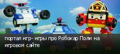 портал игр- игры про Робокар Поли на игровом сайте