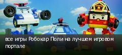 все игры Робокар Поли на лучшем игровом портале